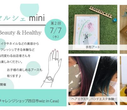 【7/7開催】第二回 wiz:マルシェmini 出店者紹介!