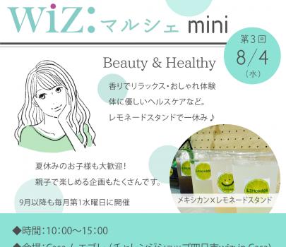 【8/4開催】第三回 wiz:マルシェmini 出店者紹介!