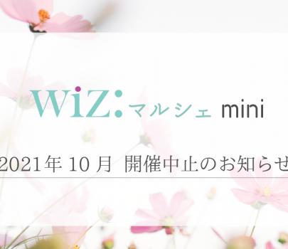 【お知らせ】wiz:マルシェmini 10月開催中止致します